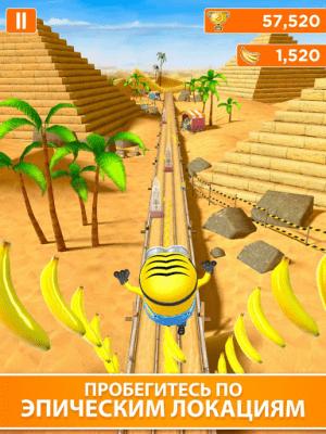 Minion Rush: Гадкий Я - Официальная игра 6.1.1b