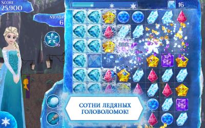 Холодное Сердце: Звездопад 6.3.0