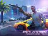 Скачать Gangstar Vegas - Мафия в игре