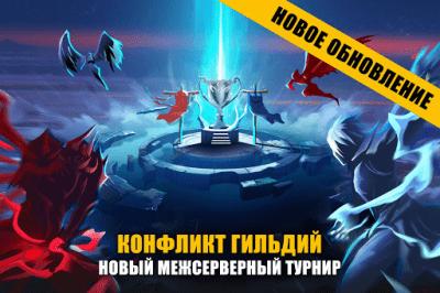 Legacy of Discord: Яростные Крылья 2.0.4