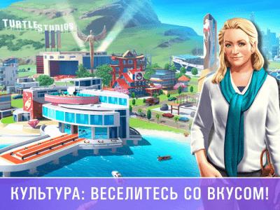 Маленький Большой Город 2 9.2.4