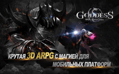 Обложка Goddess: Primal Chaos 1.81.19.011900
