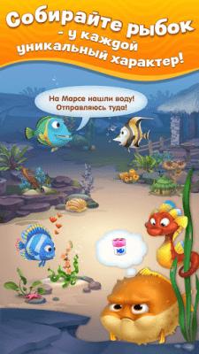 Fishdom 2.18.5
