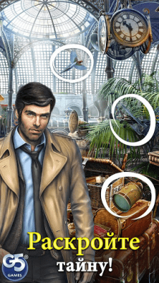 Hidden City: Поиск скрытых предметов 1.21.2101