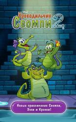 Крокодильчик Свомпи 2 1.6.1
