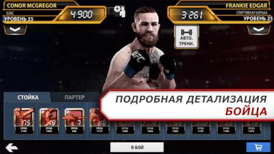EA SPORTS UFC 1.9.3097721