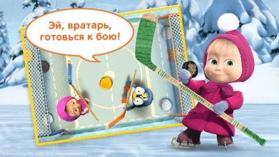 Маша и Медведь: Игры для Детей 2.6.9