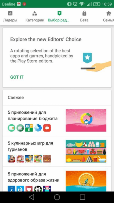 Google Play Store 12.2.31