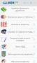 Скачать ПДД Украины 2018 + тест