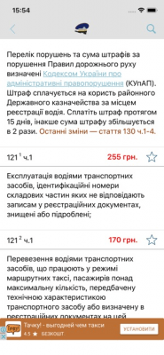ПДР України 2018 2.0.2