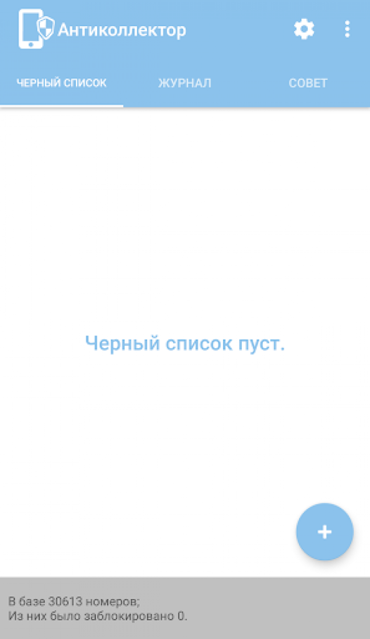 антиколлектор телефон