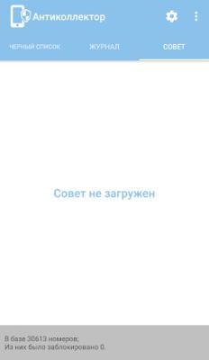 АнтиКоллектор Россия 4.4.5