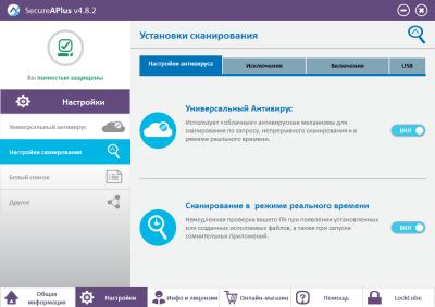 SecureAPlus Freemium 4.12.0