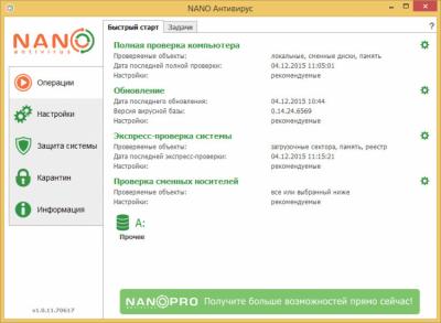 NANO Антивирус 1.0.100.87579