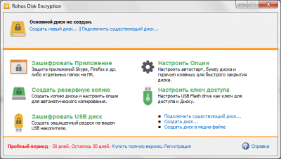Rohos Disk Encryption 2.4