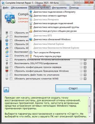 Complete Internet Repair 5.2.3.3990
