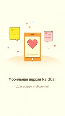 RaidCall 1.0
