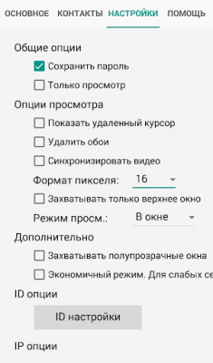 LiteManager 4.8