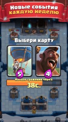 Clash Royale 2.6.1