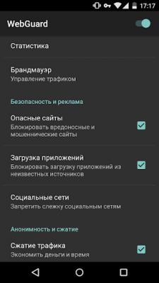 WebGuard 1.5.43