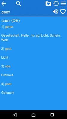 Русско-немецкий словарь 2.96