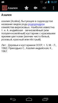 Большая советская энциклопедия 1.5