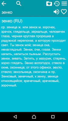 Толковый Словарь Даля 2.96