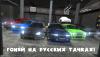 Скачать Drag Racing 3D
