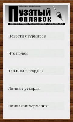 Мобильная русская рыбалка 1.0.8.0-839