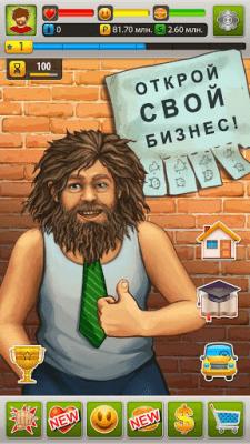 Бомжара - история успеха 2.7