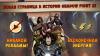 Скачать Shadow Fight 2 Special Edition