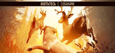 Deer Hunter 2018 5.1.1