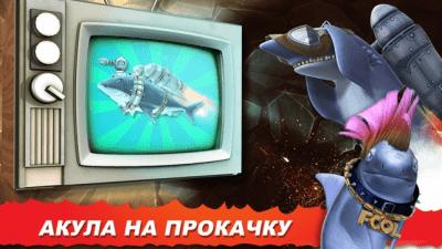 Hungry Shark Evolution 6.4.5