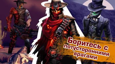Six-Guns: Разборки банд 2.9.2c