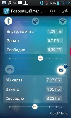 Говорящий телефон 2.3.3