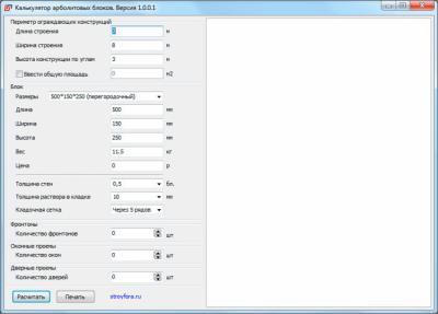 Калькулятор расчета арболитовых блоков 1.0.0.1