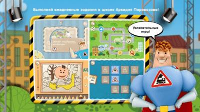 Школа Аркадия Паровозова 1.0