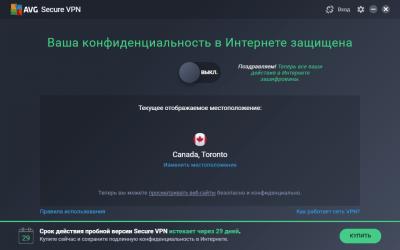 AVG Secure VPN 1.6.667