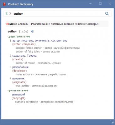 Context Dictionary 2.0.11