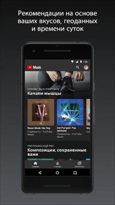 YouTube Music 2.55.53