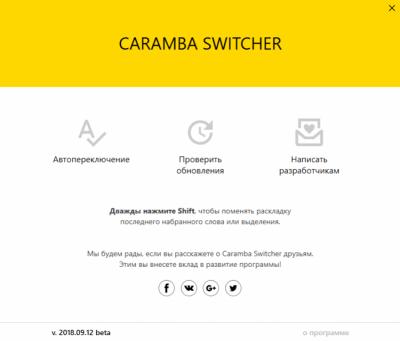 Caramba Switcher 2018.09.24