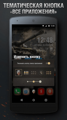 World of Tanks Theme 1.0.1