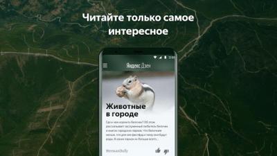 Яндекс.Лончер с Алисой 2.2.0