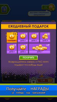PAC-MAN 7.0.4