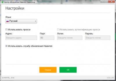 Navitel Navigator Update Center 2.0.1.91