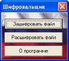 Скачать Шифровальщик 3 (ГОСТ 28147-89) FreeWare.(WIN) (UPDATE)