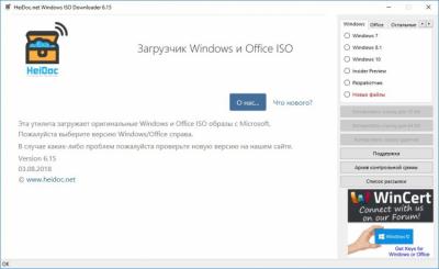 Windows ISO Downloader 6.20