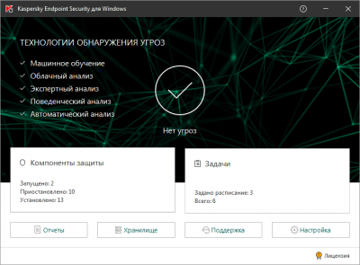 Kaspersky Endpoint Security 11.0.0.6499