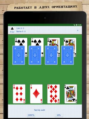 Козёл на 4 карты 1.6