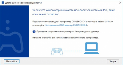 PS4 Remote Play 2.7.0.7270